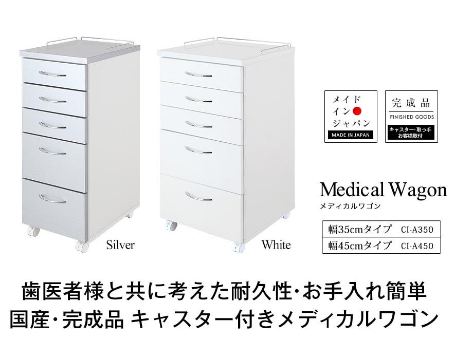 歯医者様と共に考えた耐久性・お手入れ簡単。国産・完成品 キャスター付きメディカルワゴン 幅35cmタイプ 幅45cmタイプ 日本製 完成品