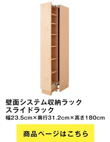 壁面システム収納ラック 璧 スライドラック 幅23.5cm×奥行31.2cm×高さ180cm