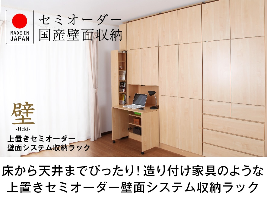 床から天井までぴったり!造り付け家具のような 上置きセミオーダー壁面システム収納ラック。国産壁面収納。上置きセミオーダー壁面システム収納ラック 璧