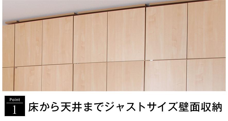ポイント1 床から天井までジャストサイズ壁面収納