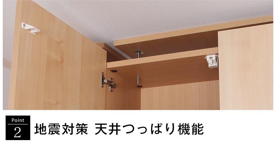 ポイント2 地震対策 天井つっぱり機能