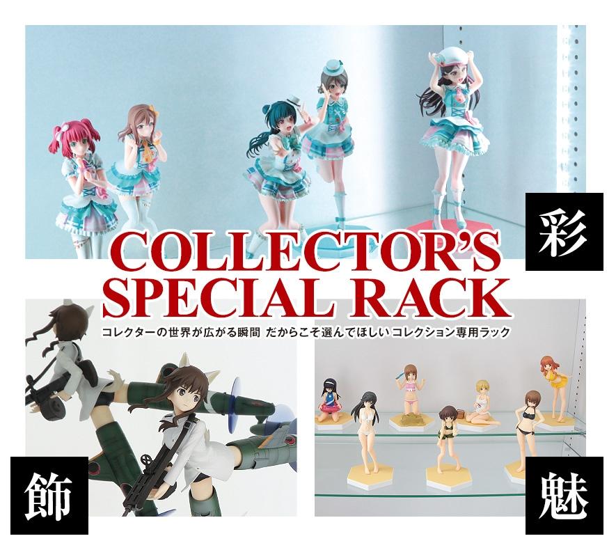 コレクターの世界が広がる瞬間 だからこそ選んでほしいコレクション専用ラック