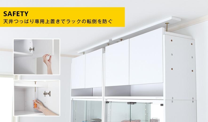 天井つっぱり上置きで地震対策もバッチリ