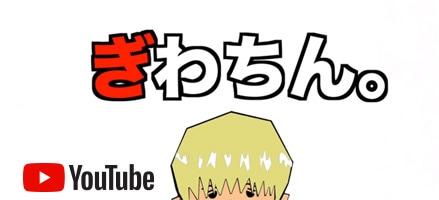 ぎわちん。 YouTube