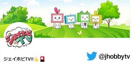 ジェイホビTV Twitter