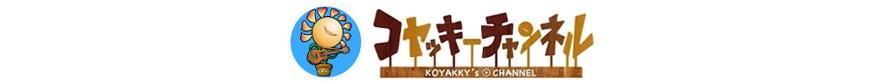 コヤッキーチャンネル