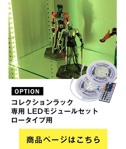 コレクションラック LED RGB モジュールセット ロータイプ JAJAN フィギュアラック ザ サード
