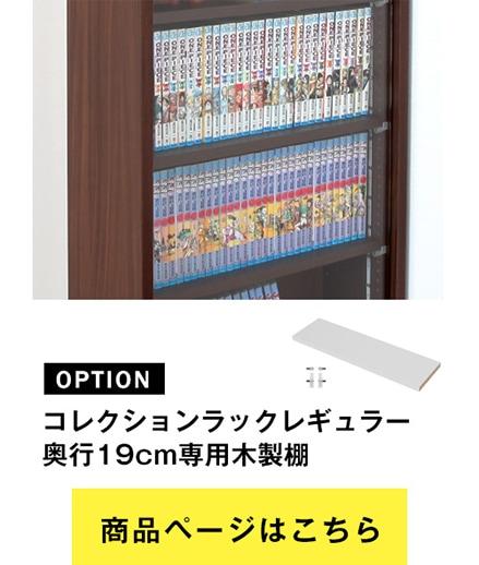コレクションラック レギュラー 幅55cm 奥行19cm 専用木製棚 JAJAN フィギュアラック ザ サード