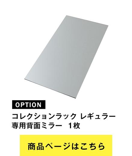 コレクションラック レギュラー 専用背面ミラー 1枚 JAJAN フィギュアラック ザ サード