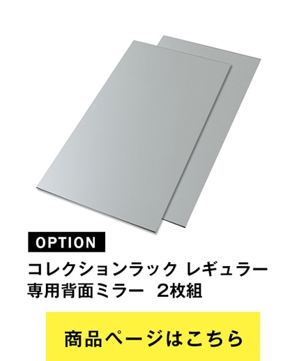 コレクションラック レギュラー 専用背面ミラー 2枚組 JAJAN フィギュアラック ザ サード