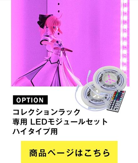 コレクションラック LED RGB モジュールセット ハイタイプ JAJAN フィギュアラック ザ サード