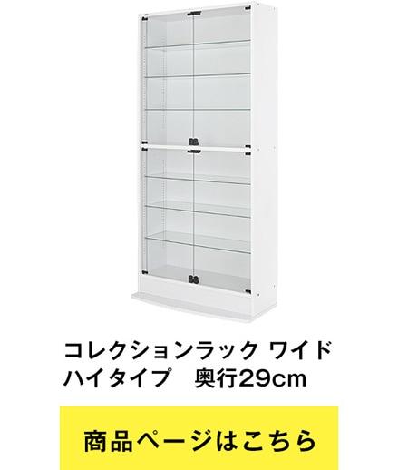 JAJANコレクションラック ワイド ハイタイプ 幅83cm×奥行29cm -フィギュアラック ザ サード- CR-T8329