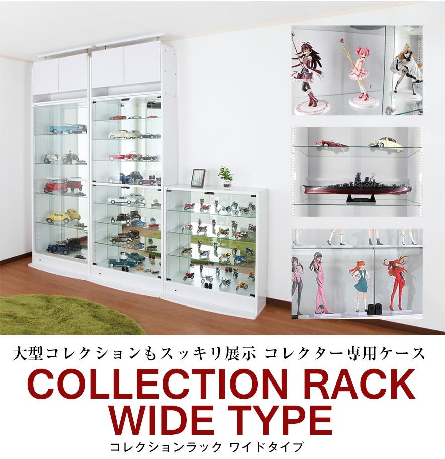 コレクションラックワイド ハイタイプ ロータイプ 幅83cm 奥行29cm 奥行39cm 高さ96cm 高さ180cm 大型コレクションもスッキリ展示 コレクター専用ケース