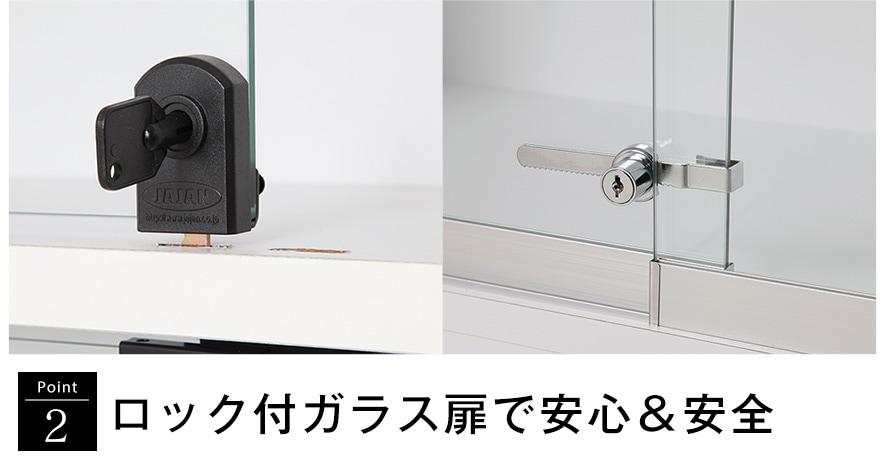 ポイント2 ロック付ガラス扉で安心&安全