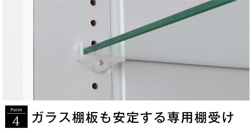 ポイント4 ガラス棚板も安定する専用棚受け