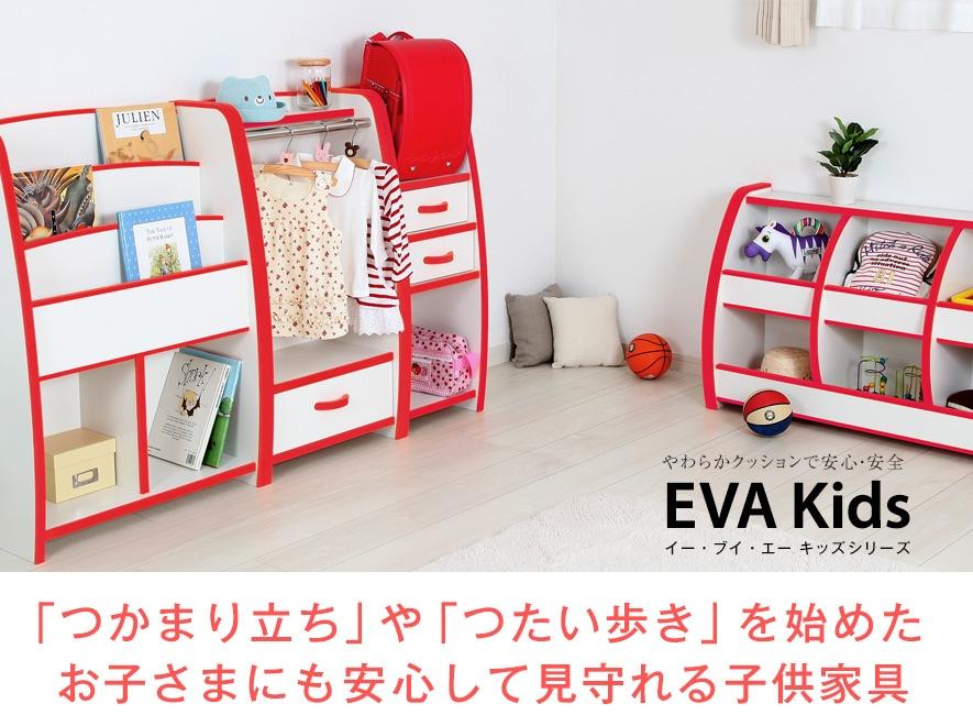 EVAキッズ EVAKids イー・ブイ・エー キッズシリーズ やわらかクッションで安心・安全 つかまり立ちやつたい歩きを始めたお子さまにも安心して見守れる子供家具