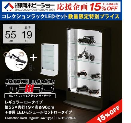 【数量限定セット】コレクションラック レギュラー ロータイプ 幅55cm×奥行19cm×高さ96cm+専用LEDモジュールセットロータイプ