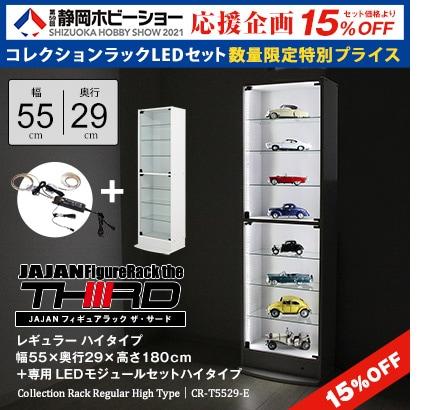 【数量限定セット】コレクションラック レギュラー ハイタイプ 幅55cm×奥行29cm×高さ180cm+専用LEDモジュールセットハイタイプ