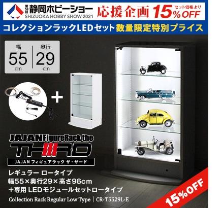 【数量限定セット】コレクションラック レギュラー ロータイプ 幅55cm×奥行29cm×高さ96cm+専用LEDモジュールセットロータイプ