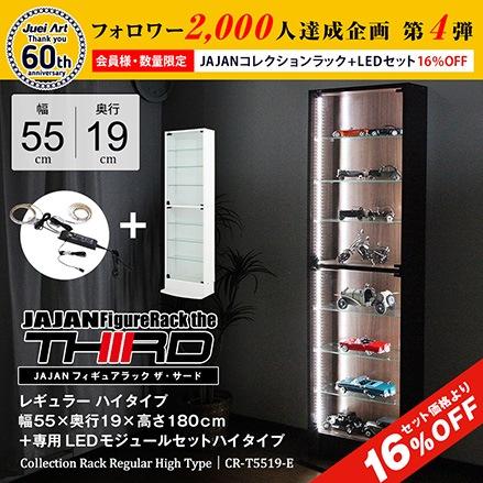 【数量限定セット】コレクションラック レギュラー ハイタイプ 幅55cm×奥行19cm×高さ180cm+専用LEDモジュールセットハイタイプ