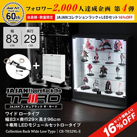 【数量限定セット】コレクションラック ワイド ロータイプ 幅83cm×奥行29cm×高さ96cm+専用LEDモジュールセットロータイプ