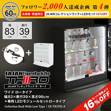 【数量限定セット】コレクションラック ワイド ロータイプ 幅83cm×奥行39cm×高さ96cm+専用LEDモジュールセットロータイプ