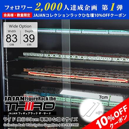 JAJANコレクションラック ワイド 幅83cm×奥行39cm -フィギュアラック ザ サード- ひな壇 奥行7cm CR-T8339HS