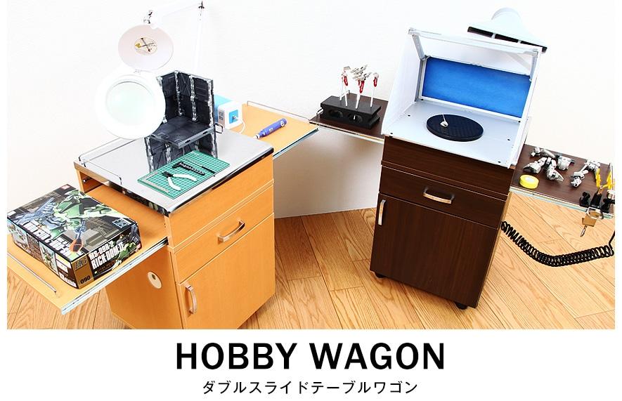 ホビーワゴン ダブルスライドテーブルワゴン