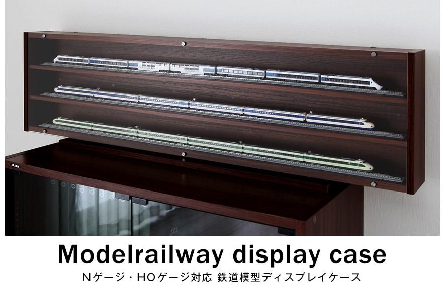 Nゲージ・HOゲージ対応鉄道模型ディスプレイケース。編成を遮る事なく鑑賞。列車の景観を損なわない鉄道模型専用棚。縦にも横にも連結可能。車両編成・設置場所に合わせて自由な組み合せができる列車に合わせて楽しめる鉄道模型専用のコレクションケースです。