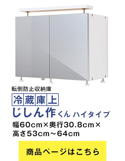 転倒防止収納庫冷蔵庫上じしん作くん ハイタイプ 幅60cm×奥行30.8×高さ53〜64cm