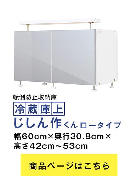 転倒防止収納庫冷蔵庫上じしん作くん ロータイプ 幅60cm×奥行30.8×高さ42〜53cm