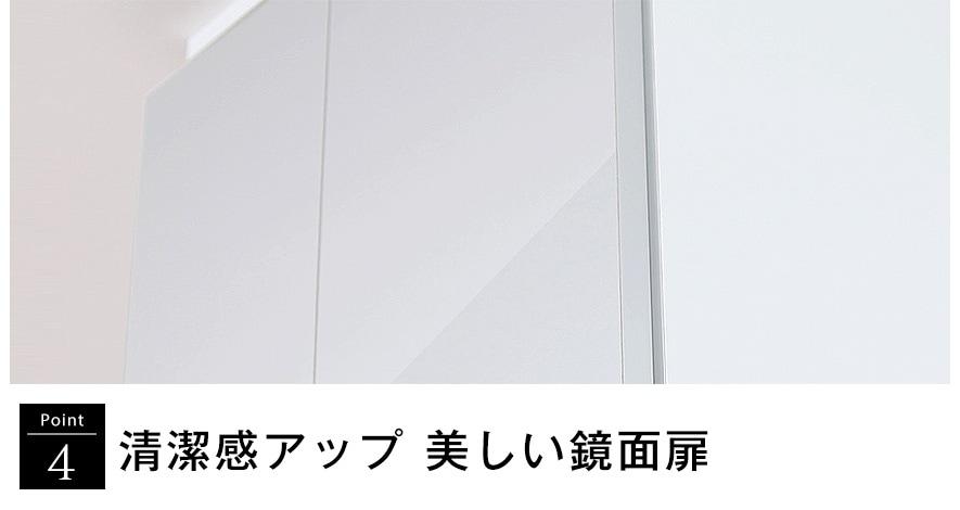 ポイント4 清潔感アップ 美しい鏡面扉