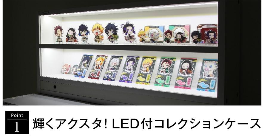 ポイント1 輝くアクスタ!LED付コレクションケース