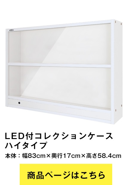 アクスタ専用LED付コレクションケース LED付アクリルスタンド専用コレクションケース マスコット ハイタイプ