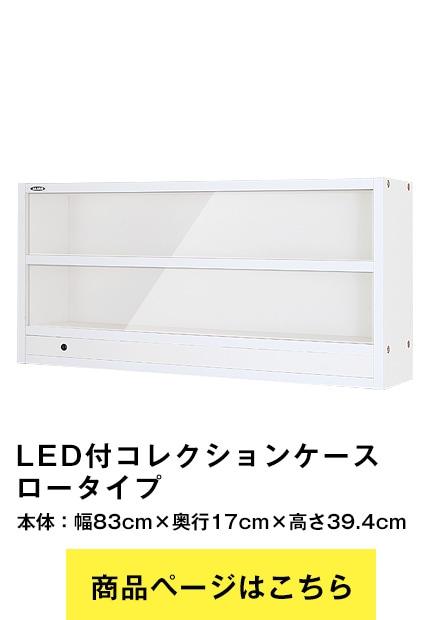 アクスタ専用LED付コレクションケース LED付アクリルスタンド専用コレクションケース マスコット ロータイプ