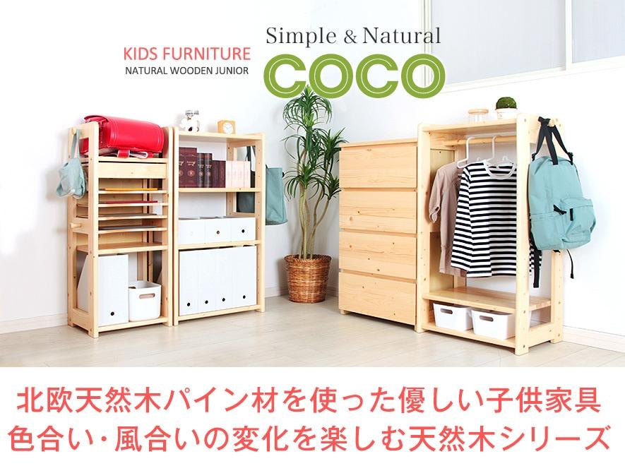 天然木ジュニアシリーズ ココ COCO 北欧天然木パイン材を使った優しい子供家具色合い・風合いの変化を楽しむ天然木シリーズ
