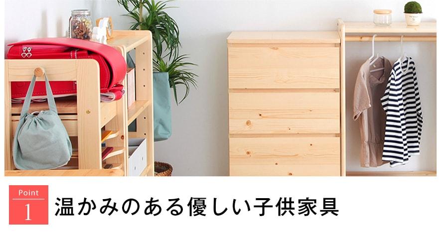 ポイント1 温かみのある優しい子供家具