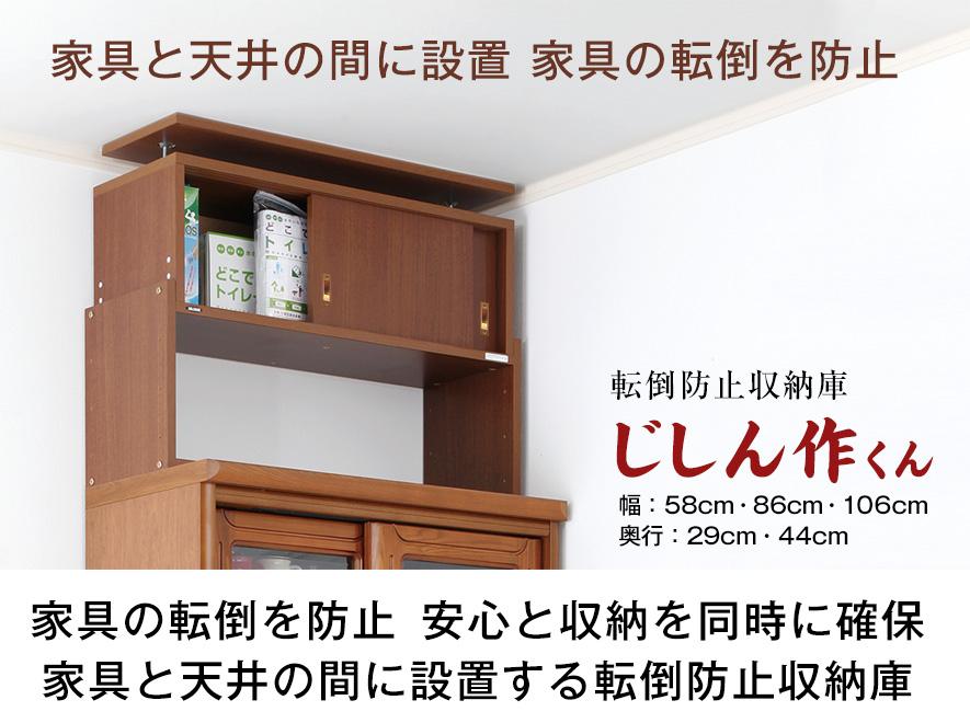 家具と天井の間に設置。家具の転倒を防止。転倒防止収納庫じしん作くん。幅:58cm・86cm・106cm。奥行:29cm・44cm。家具の転倒を防止  安心と収納を同時に確保。家具と天井の間に設置する転倒防止収納庫