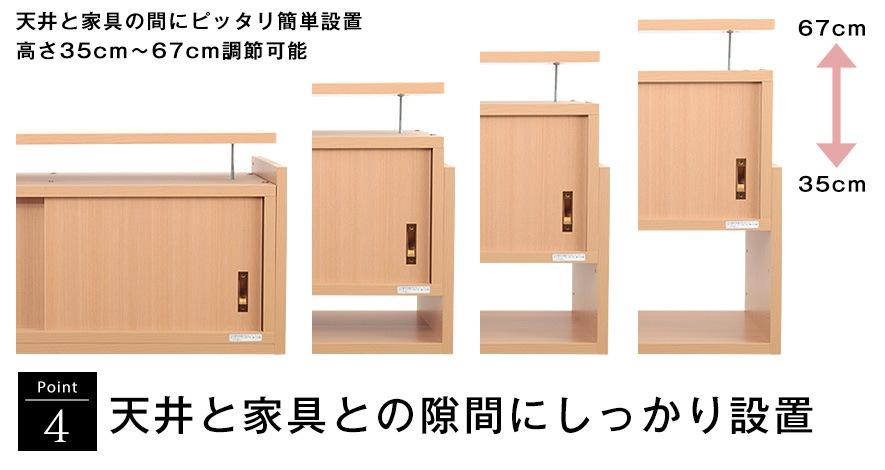 ポイント4 天井と家具との隙間にしっかり設置