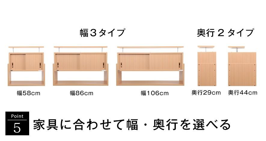 ポイント5 家具に合わせて幅・奥行を選べる