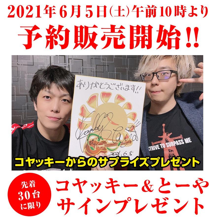 2021年6月5日(土)より予約販売開始!!
