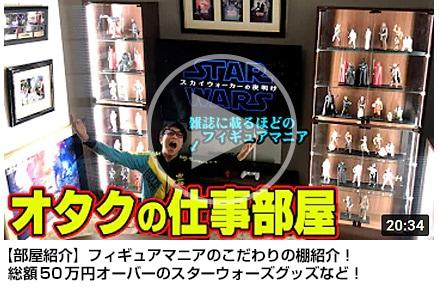 【部屋紹介】フィギュアマニアのこだわりの棚紹介!総額50万円オーバーのスターウォーズグッズなど!(OTAKU STAR WARS FIGURE)