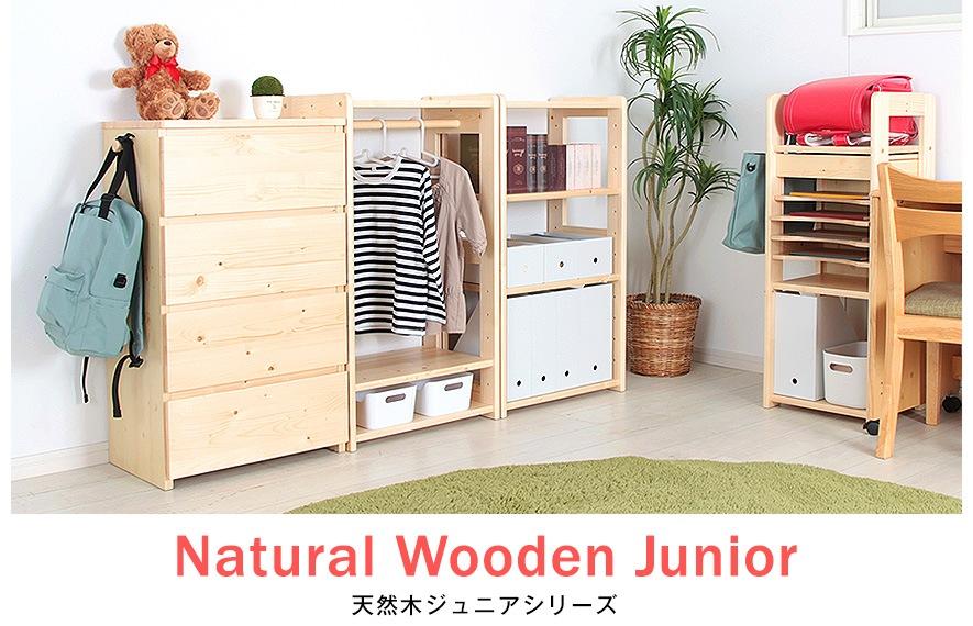 天然木ジュニアシリーズ ココ 温かみのある、天然木を使用した子供家具