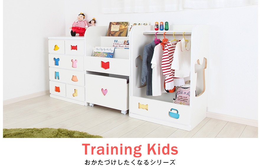 おかたづけしたくなるシリーズ トレーニングチェスト おかたづけトレーニング 子供が楽しみながらおかたづけできるキッズ家具