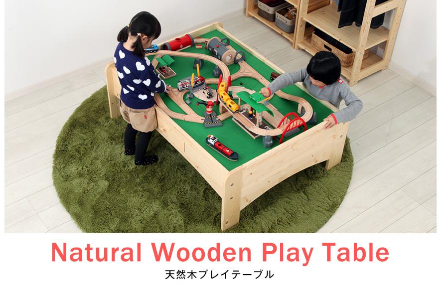 天然木プレイテーブル ニコ いつでも思いっきり遊べるプレイテーブル