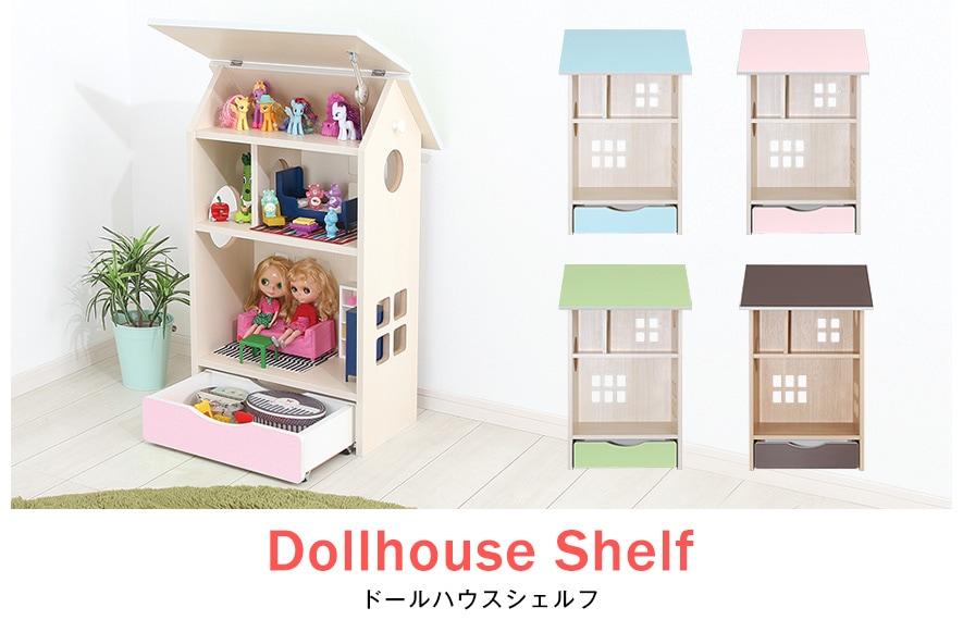 ドールハウスシェルフ 自由な空間から学ぶおかたづけ おかたづけや収納方法も学ぶ事ができる本棚