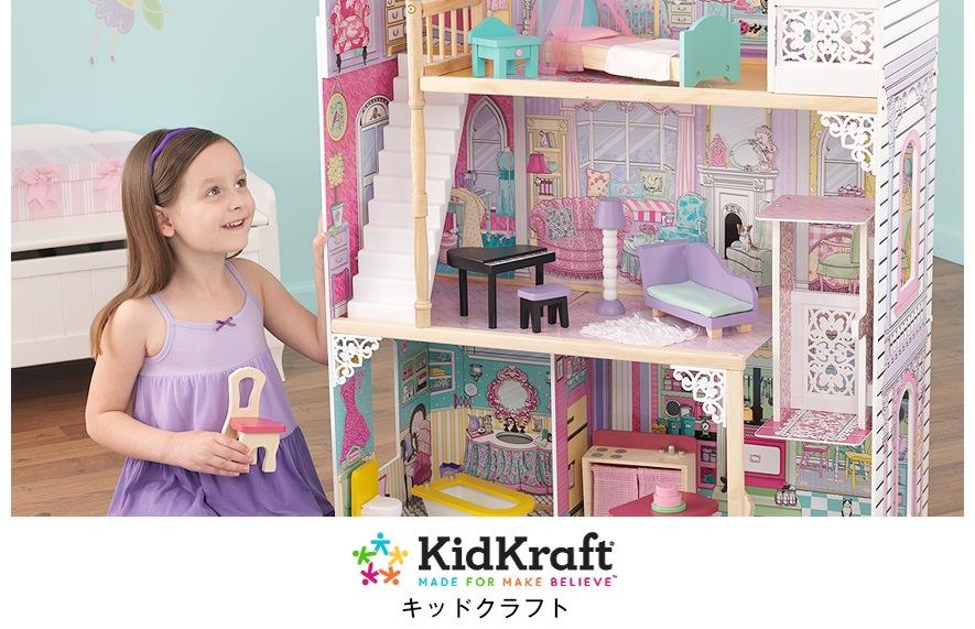 キッドクラフト KidKraft かわいいデザインと遊び心満載な子供用玩具が人気のアメリカンブランドキッドクラフト