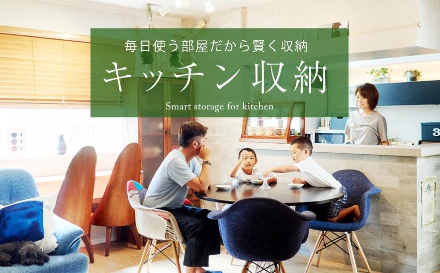 毎日使う部屋だから賢く収納 キッチン収納 Smart storage for kitchen