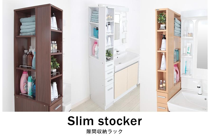 隙間収納ラック Slim stocker