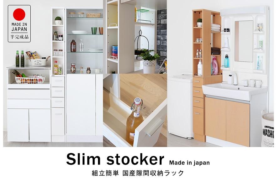 組立簡単 国産隙間収納ラック Slim stocker